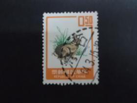 【6984】台湾信销邮票   上品