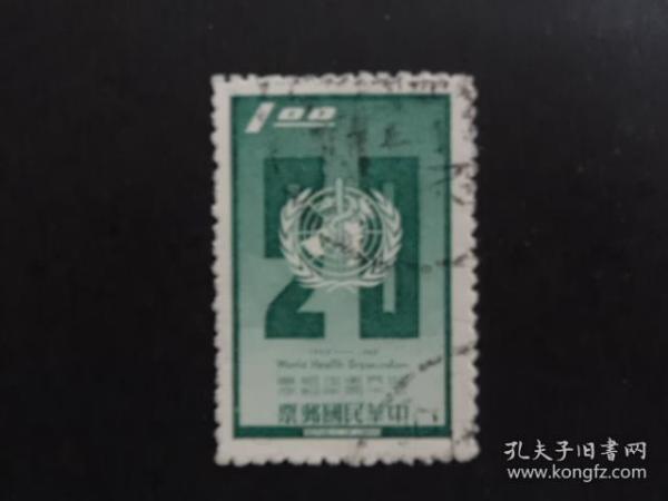 【6985】台湾信销邮票   上品