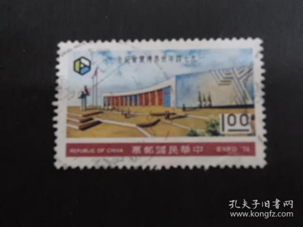 【6990】台湾信销邮票    有折印
