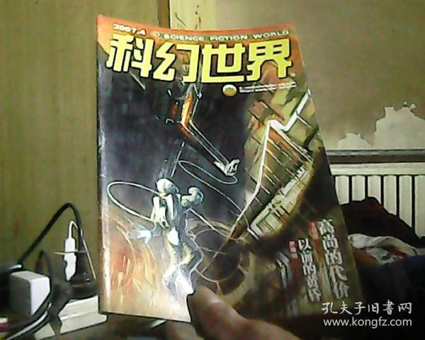 科幻世界 2007.4 总第251期