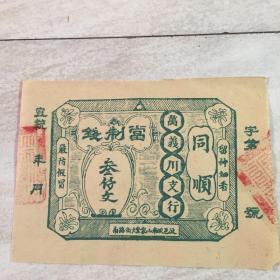大清宣统年间,票号定额纸票三千文,三张