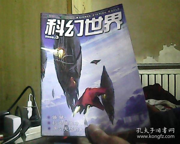 科幻世界 2008.3 总第262期