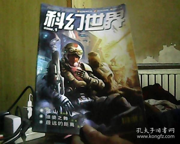 科幻世界 2008.1 总第260期