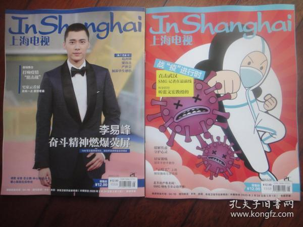 全新上海电视2020-2C周刊2月20日封面战疫情封底李易峰s-1558