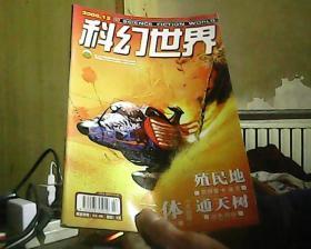 科幻世界 2006.12 总第247期