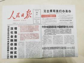 人民日报2019年2月24日