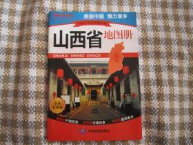 山西省地图册 保正版