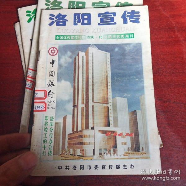 洛阳宣传1996年2、9、15、17期/整体75-8品
