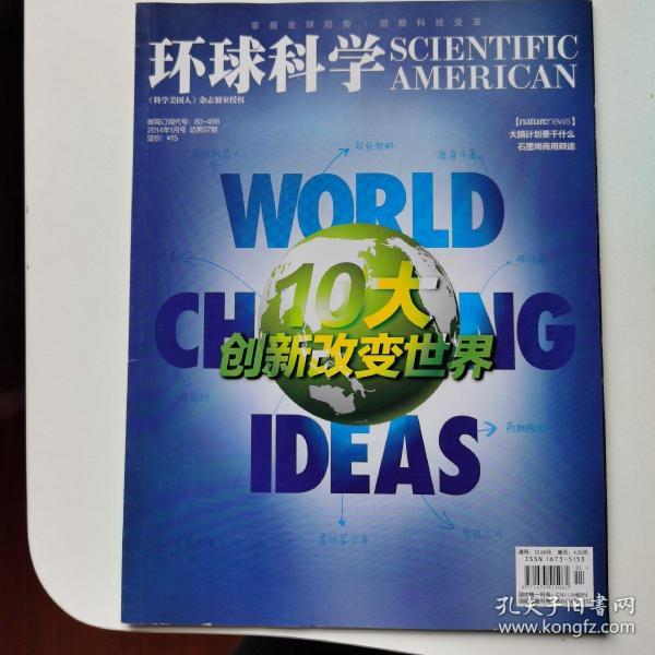 环球科学2014年全年缺3月