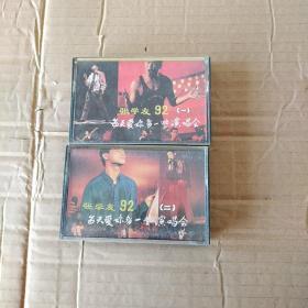 磁带: 张学友 92  每天爱你多一些 演唱会(1.2).两盒