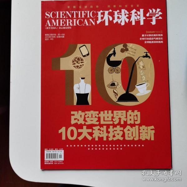环球科学2013全年