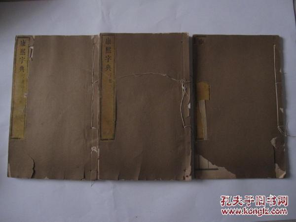 清康熙内府版《康熙字典》子集三册全