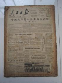 老报纸:人民日报1963年7月合订本(1-31日全)【编号12】
