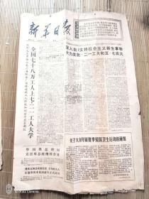 新华日报1974年10月3日