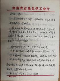 谢定中(中国工程院院士候选人)致成思危信札1通4页(保真)