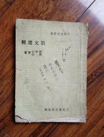 散文选辑   (康德十年出版)
