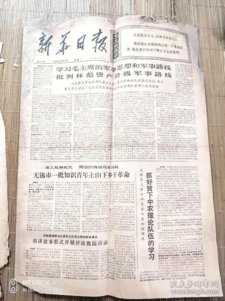 新华日报1974年9月7日、4版