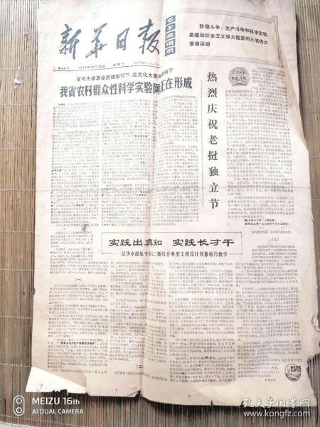 新华日报1974年10月12日、4版