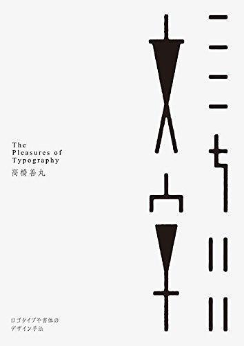 ここちいい文字 -ロゴタイプや书体のデザイン手法-