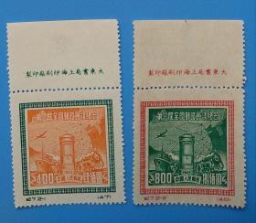 纪7 第一届全国邮政会议纪念 邮票带厂铭边(原版)