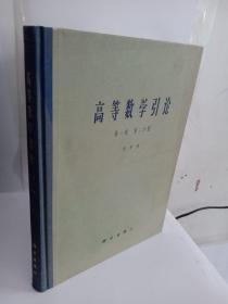高等数学引论 第一卷第二分册【精装】