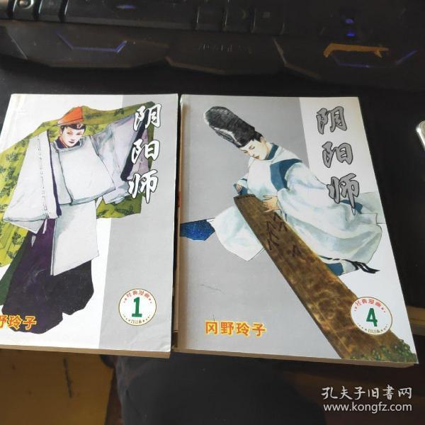 阴阳师  风野玲子  只有第一册和第四册。