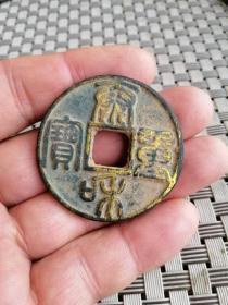 收藏已久的老古币,,,,,,,,