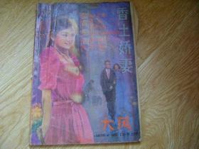 大风  1987年4、5期合刊