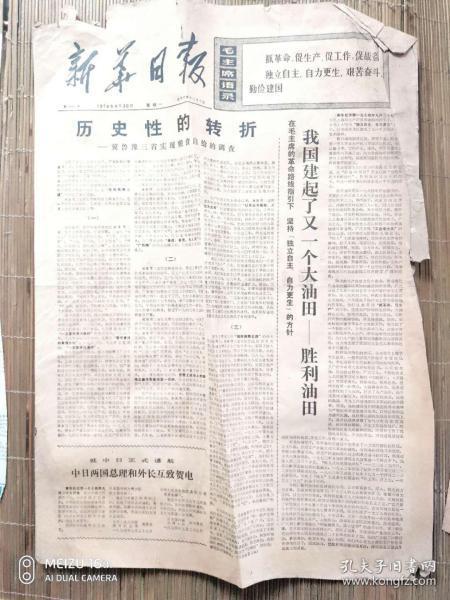 新华日报1974年9月30日、4版