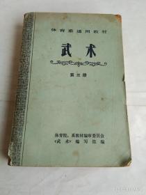 体育系通用教材   武木  第三册