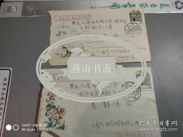 北京大学,霍宏。信札8件带封