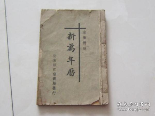 民国阴阳对照新万年历(安东诚文信书局发行)稀见版本
