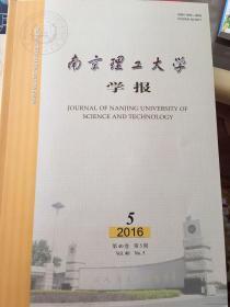 南京理工大学学报(2016.5)