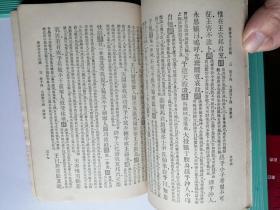 万有文库第一集一千种:尚书今古文注疏(一二三四册四册合售)