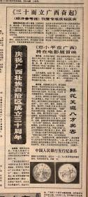 广西日报       1988年12月3日 1*庆祝广西壮族自治区成立30周年。中国人民银行发行纪念币。45元