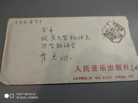 人民音乐出版社,吕昕。信札1件带封
