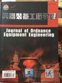 兵器装备工程学报(2017.12)