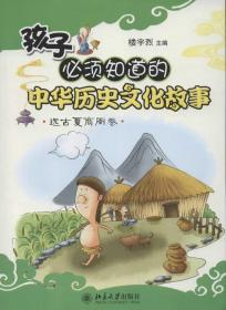 孩子必须知道的中华历史文化故事.远古夏商周卷