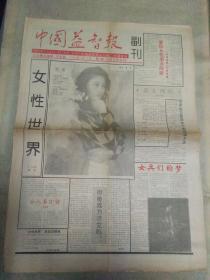 中国益智报(副刊,与创刊号合刊)