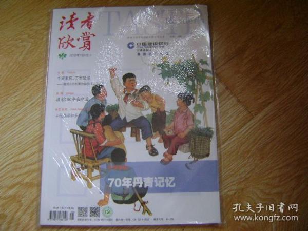 读者欣赏   2019年10月号  70年丹青记忆