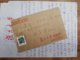 著名学者编辑陈士强信札1通1页(带封)