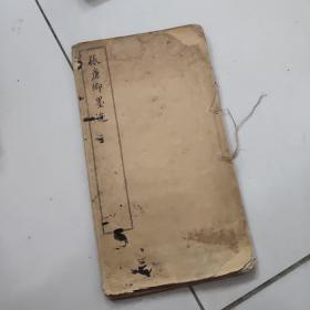 张廉卿墨迹【线装,民国十一年三月五版】