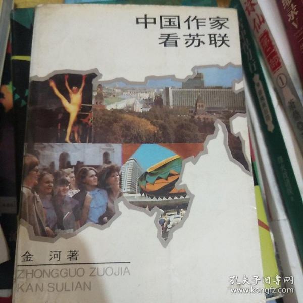 中国作家看苏联(著名作家金河签赠钤印本,88年6月北京1版1印) 印数4500册