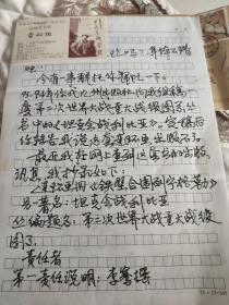 雷似祖(信札)