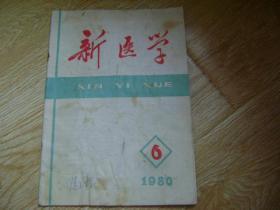 新医学 1980-6