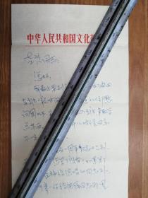 著名词作家苏伟光信札1通2页(带封)