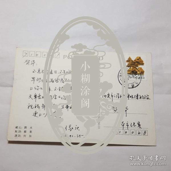 西安名人张庆信卡