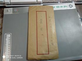 北京,霍亮。写给霍宏,信札1件带封