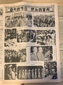 广西日报       1988年12月14日 1*中央代表团成员在各地开展慰问活动。2*盛大的节日欢乐的首府。25元