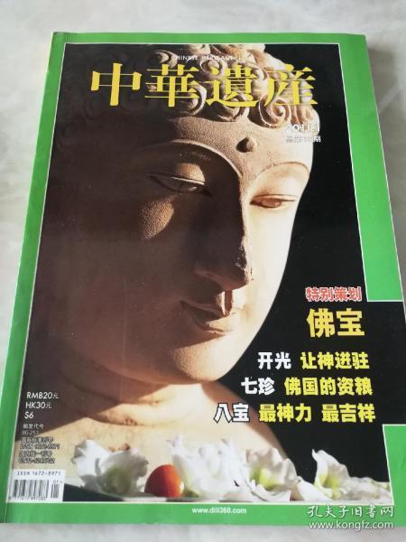 中华遗产2011年第1期